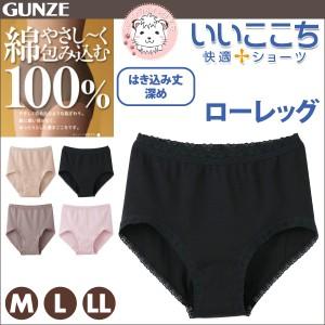 グンゼ いいここち やさし〜く包み込む 綿100% フルショーツ HR0671 M L LL GUNZE ショーツ レディース 婦人 女性 ショーツ パンツ 下着