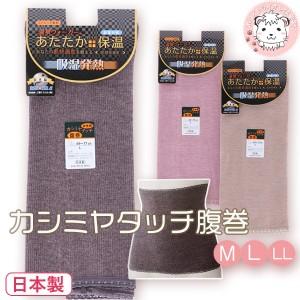 レディース 腹巻 温泉ウォーカー 吸湿発熱  カシミヤタッチ 腹巻き M L LL ストレッチ はらまき 冷えとり 婦人 女性 下着 冷え対策 日本