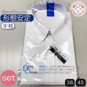 ワイシャツ 半袖 形態安定 メンズ カッターシャツ DOS001 2枚セット Yシャツ ビジネス シャツ スクール シャツ 通学 学生服 制服