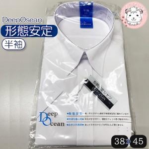 ワイシャツ 半袖 形態安定 メンズ カッターシャツ DOS001 Yシャツ ビジネス シャツ スクール シャツ 通学 学生服 制服