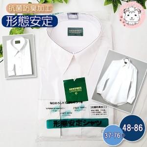 ワイシャツ 長袖 形態安定 メンズ カッターシャツ NEP504 Yシャツ ビジネス シャツ スクール シャツ 通学 学生服 制服