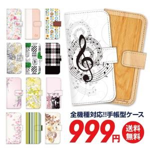 手帳型 スマホケース 全機種対応 999円 送料無料 iPhone 12/mini/Pro/Pro Max SE 11 Pro Max XS/Max XR 8 7 X 6/6s Galaxy SCG07 SCG06 X