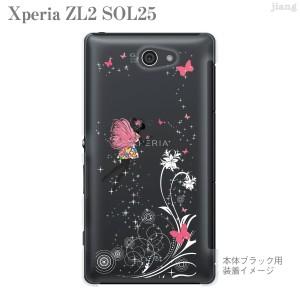Xperia ZL2 SOL25 au ケース カバー スマホケース クリアケース jiang Claer Arts フェアリー 22-sol25-ca0092