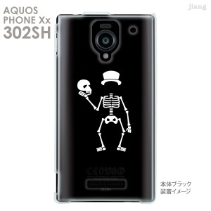 【AQUOS PHONE Xx 302SH】【302sh】【Soft Bank】【カバー】【ケース】【スマホケース】【クリアケース】【Clear Arts】【スカル】 10-3