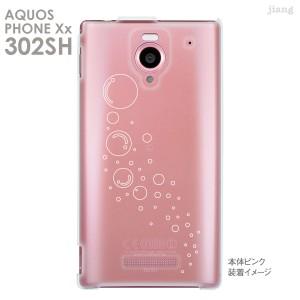 【AQUOS PHONE Xx 302SH】【302sh】【Soft Bank】【カバー】【ケース】【スマホケース】【クリアケース】【Clear Arts】【シャボン玉】