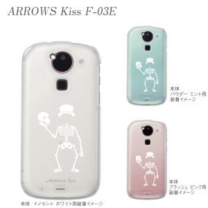 【ARROWSケース】【F-03E】【カバー】【スマホケース】【クリアケース】【スカル】 10-f03e-ca0012