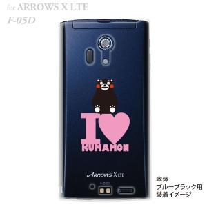 【ARROWS X LTEケース】【F-05D】【docomo】【カバー】【スマホケース】【クリアケース】【キャラクター】【くまモン】 10-f05d-cakm-15
