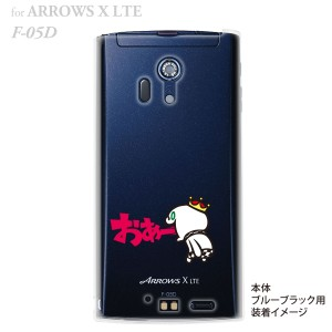 【マシュマロキングス】【ARROWS X LTE F-05D】【docomo】【ケース】【カバー】【スマホケース】【クリアケース】【ハラダコウヘイ】【叫