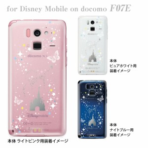【Disney mobile F-07E】【f07e】【ケース】【カバー】【スマホケース】【クリアケース】【ディズニー】【クリアーアーツ】 09-f07e-sn0