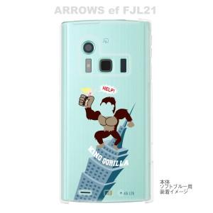 【ARROWSケース】【FJL21】【au】【カバー】【スマホケース】【クリアケース】【ユニーク】【MOVIE PARODY】【KING GORILLA】 10-fjl21-c