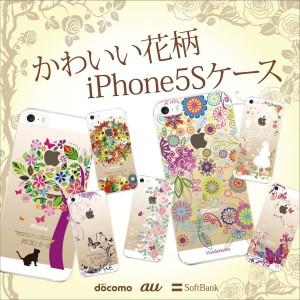 かわいい花柄 iPhone 12/mini/Pro/Pro Max SE 11 Pro Max XS Max XR iPhone8 iPhoneX iPhone7 6/6s Plus SE 5s Clear Arts スマホケース