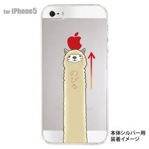 【iPhone5S】【iPhone5】【まゆイヌ】【Clear Arts】【iPhone5ケース】【カバー】【スマホケース】【クリアケース】【のびるアルパカ】