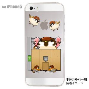 【iPhone5S】【iPhone5】【まゆイヌ】【Clear Arts】【iPhone5ケース】【カバー】【スマホケース】【クリアケース】【進撃のスズメ】【パ