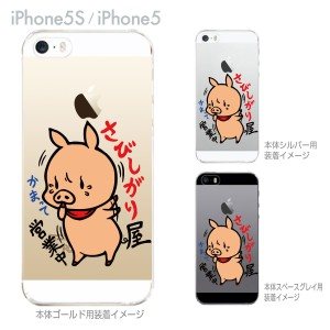 【SWEET ROCK TOWN】【iPhone5S】【iPhone5】【iPhone5sケース】【iPhone5ケース】【カバー】【スマホケース】【クリアケース】【アート