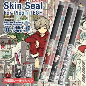 プルームテックシール プルームテック シール Ploom Tech タバコ jt 電子タバコ  ploomtechシール スキンシール 作家 Nut Case pt-010