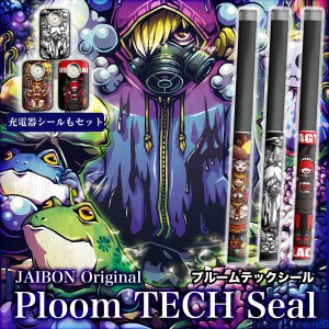 プルームテックシール プルームテック シール Ploom Tech タバコ jt 電子タバコ  ploomtechシール スキンシール 作家 JAIBON pt-011