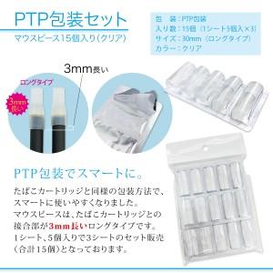 プルームテック マウスピース 25個入り プルームテック シール ケース Ploom Tech シール ploomtechマウスピース 電子タバコ pt-mouth