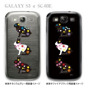【NAGI】【GALAXY S3  α SC-03E】【ケース】【カバー】【スマホケース】【クリアケース】【アニマル】【うさぎ】【シルエットうさぎ】
