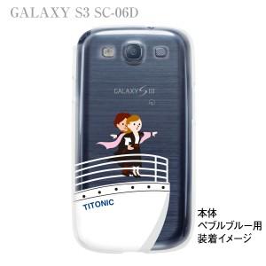 【GALAXY S3 SC-06D】【docomo】【ケース】【カバー】【スマホケース】【ユニーク】【MOVIE PARODY】【タイニイク】 10-sc06d-ca0031