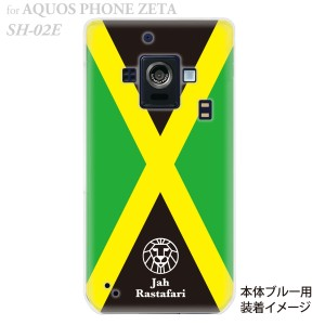 【AQUOS PHONEケース】【SH-02E】【IGZO】【イグゾー】【カバー】【スマホケース】【クリアケース】【ジャーライオン】 aq02e-08-z0004