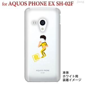 【AQUOS PHONE EX SH-02F】【sh02f】【イグゾー】【ケース】【カバー】【スマホケース】【クリアケース】【Clear Arts】【カンフー】 10