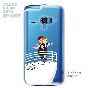 【AQUOS PHONE ZETA SH-06E】【IGZO】【イグゾー】【ケース】【カバー】【スマホケース】【クリアケース】【クリアーアーツ】【ユニーク