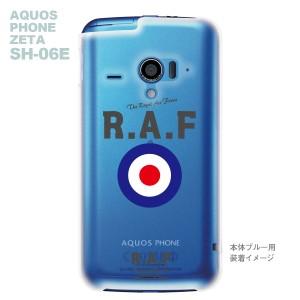 【AQUOS PHONE ZETA SH-06E】【IGZO】【イグゾー】【ケース】【カバー】【スマホケース】【クリアケース】【クリアーアーツ】【ミリタリ