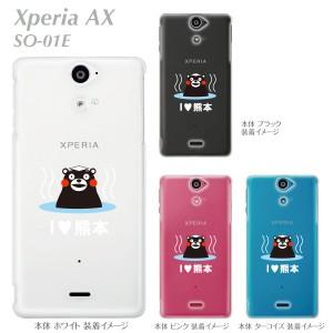 52fe5f12bd 【Xperia AX SO-01E】【ケース】【カバー】【スマホケース】