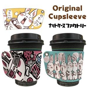 カップスリーブ レザー カフェ カップ スリーブ コップ スリーブ コーヒー カップホルダー  おしゃれ Nut Case cs-003
