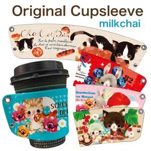 カップスリーブ レザー カフェ カップ スリーブ コップ スリーブ コーヒー カップホルダー  おしゃれ milkchai cs-005