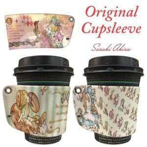 カップスリーブ レザー カフェ カップ スリーブ コップ スリーブ コーヒー カップホルダー  おしゃれ sasaki akira cs-001