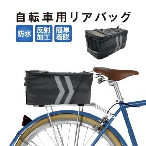 自転車 リアバッグ 防水 荷台ラック ロードバイク パニアバッグ 通勤 bikebag