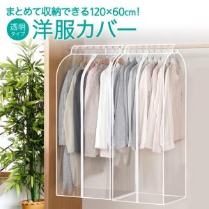 洋服カバー ロング 衣類カバー 衣装カバー 透明 収納 cl-cover