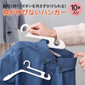 ハンガー 10本 襟が伸びない 1秒 時短 おしゃれ シャツ ズボン ワンピース 新生活 utype-hg