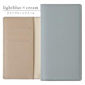 ライトブルー×クリーム