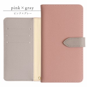 ピンク×グレー