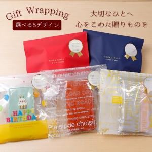 ラッピング ギフト リボン プレゼント 包装 ギフトラッピング