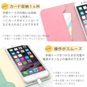 スマホケース 手帳型 全機種対応 xperia AQUOS SHV40 SOV36 スマホカバー 携帯ケース かわいい おしゃれ au iPhone X iphone8 iPhone7