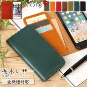 栃木レザー スマホケース iPhone 12 Pro iPhone 12 mini iPhone SE 第2世代 iPhone 11 iPhone8 Plus iPhone7 Plus 手帳型 全機種対応 ス