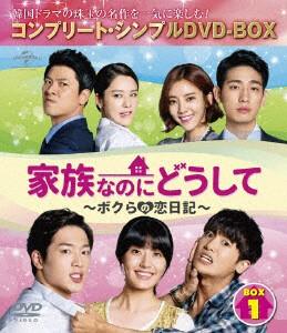 【新品】【DVD】家族なのにどうして?ボクらの恋日記? BOX1 <コンプリート・シンプルDVD?BOX> ユ・ドングン