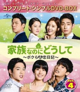 【新品】【DVD】家族なのにどうして?ボクらの恋日記? BOX4 <コンプリート・シンプルDVD?BOX> ユ・ドングン