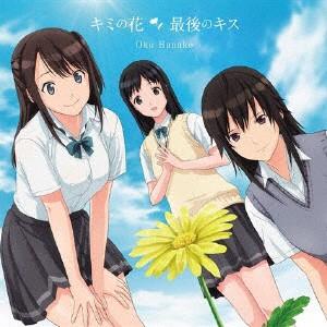 【新品】【CD】TVアニメ「セイレン」オープニングテーマ::キミの花/最後のキス 奥華子