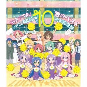【新品】【CD】TVアニメ らき☆すた 歌のベスト アニメ放送10周年記念盤 (アニメーション)