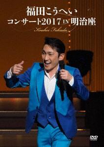 【新品】【DVD】福田こうへいコンサート2017 IN 明治座 福田こうへい