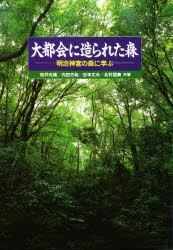 【新品】大都陰に造られた森 明治神宮の森に学ぶ 松井光瑶/〔ほか〕共著