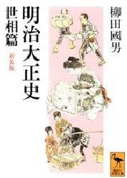 【新品】明治大正史 世相篇 新装版 柳田国男/〔著〕