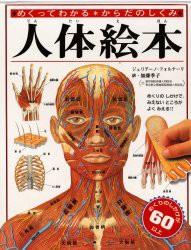 【新品】人体絵本 めくってわかるからだのしくみ ジュリアーノ・フォルナーリ/作 加藤季子/訳