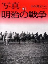 【新品】【本】写真明治の戦争 小沢健志/編著