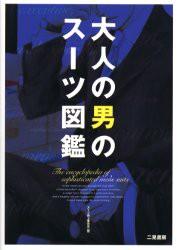 【新品】【本】大人の男のスーツ図鑑 スーツ向上委員会/編