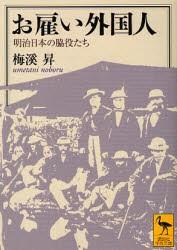【新品】お雇い外国人 明治日本の脇役たち 梅渓昇/〔著〕